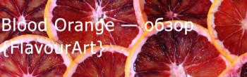 FA Blood Orange — обзор ароматизатора