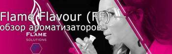 Flame Flavour (FF) — обзор лучших ароматизаторов