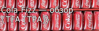 TPA Cola Fizz — обзор ароматизатора