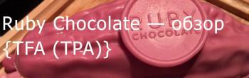 TPA Ruby Chocolate — обзор ароматизатора