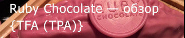 TPA Ruby Chocolate — обзор ароматизатора