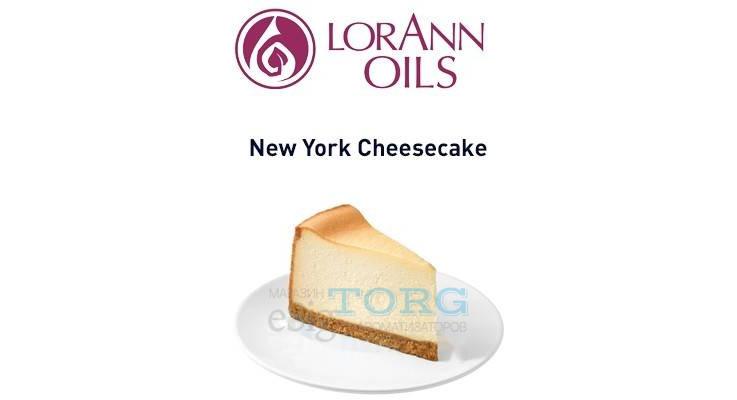 Ароматизатор LorAnn Oils New York Cheesecake