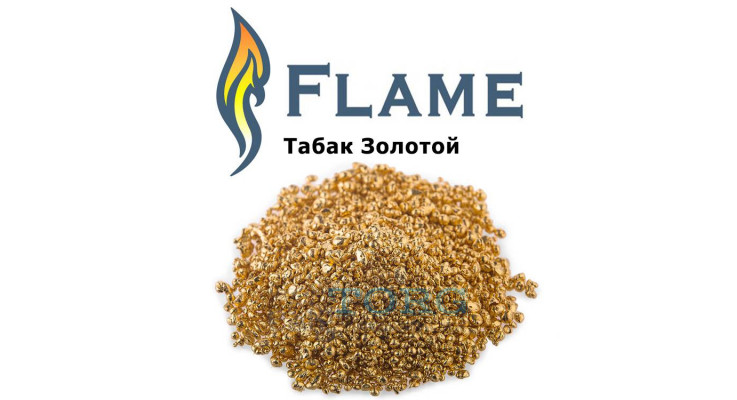 Ароматизатор Flame Табак Золотой