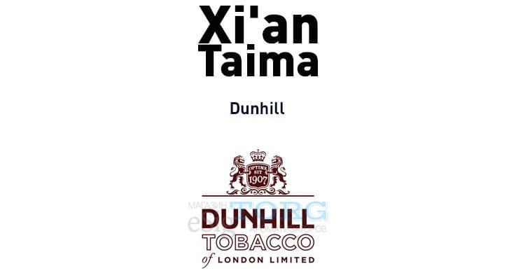 Ароматизатор Xi'an Taima Dunhill